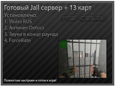 11012012 jail server